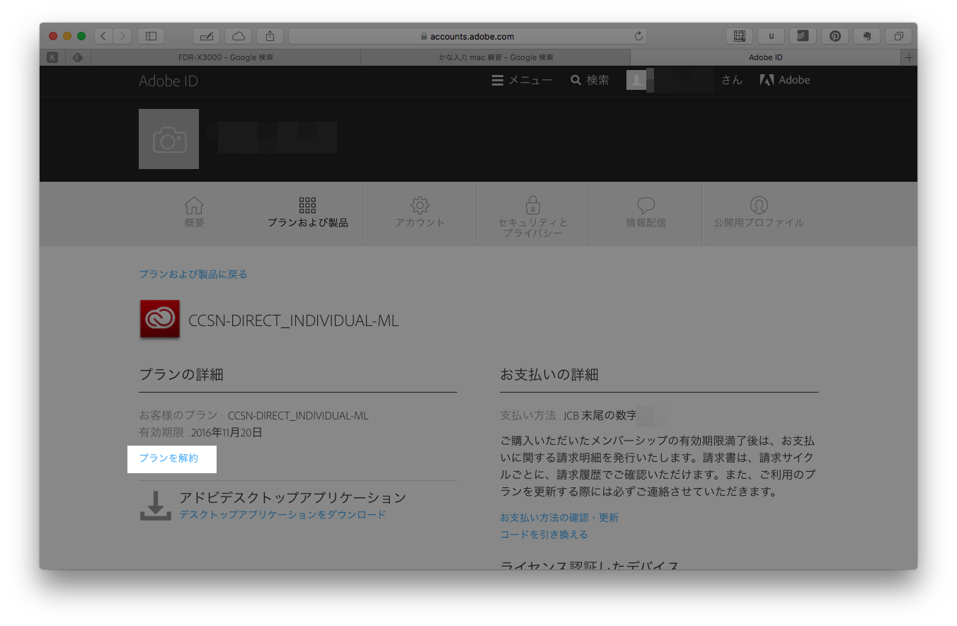 Adobe Creative Cloud解約選択
