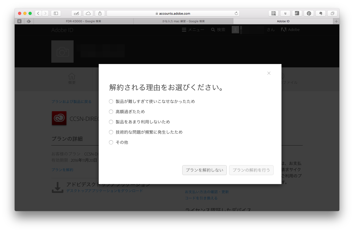 Adobe Creative Cloud解約理由選択