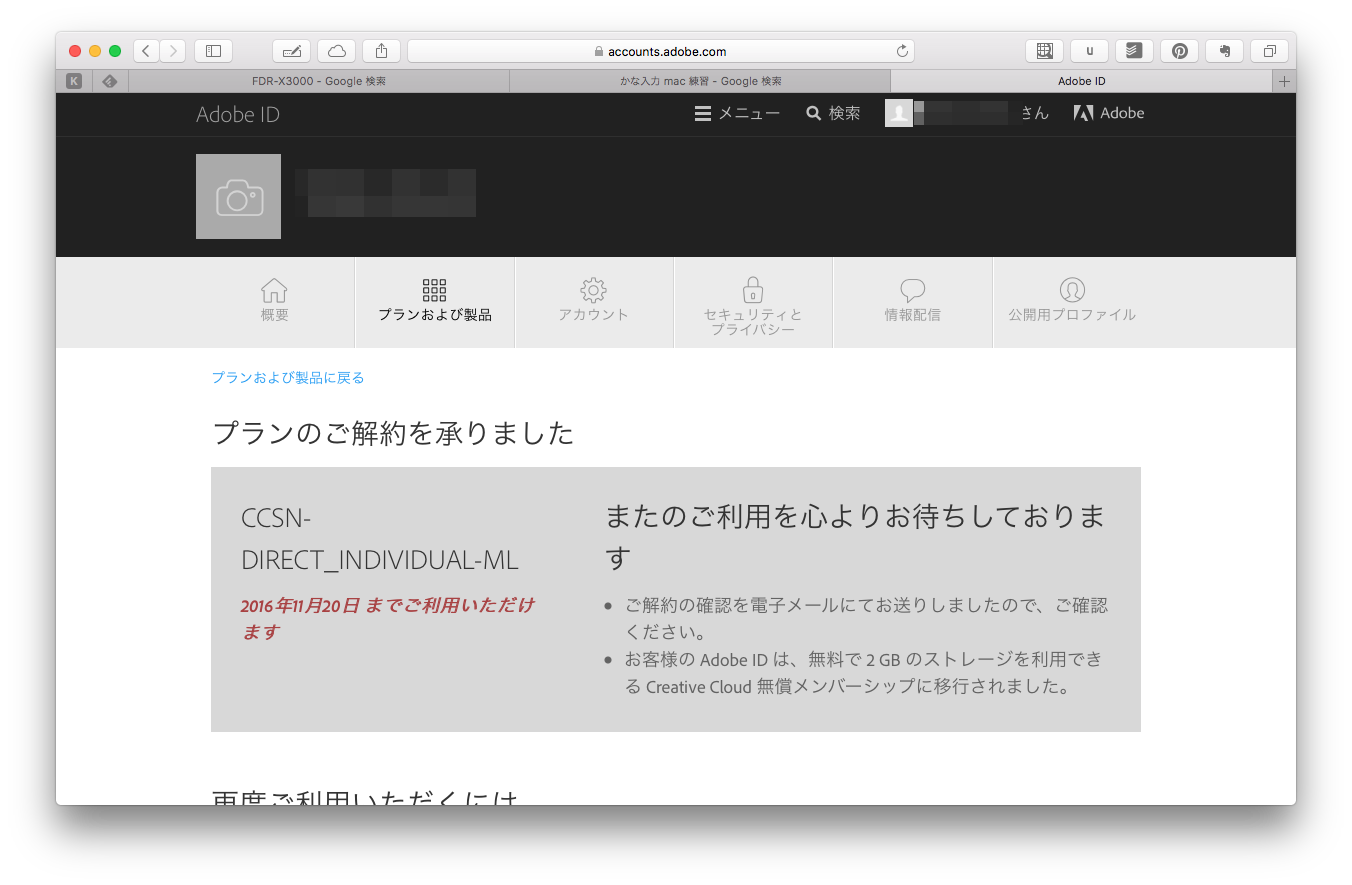 Adobe Creative Cloud解約完了表示