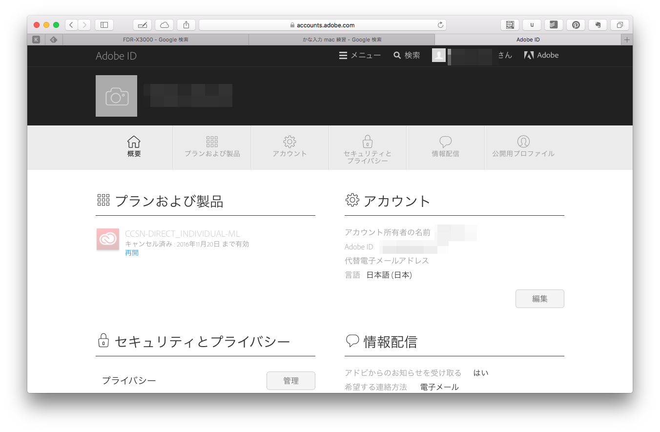 Adobe Creative Cloud再開表示