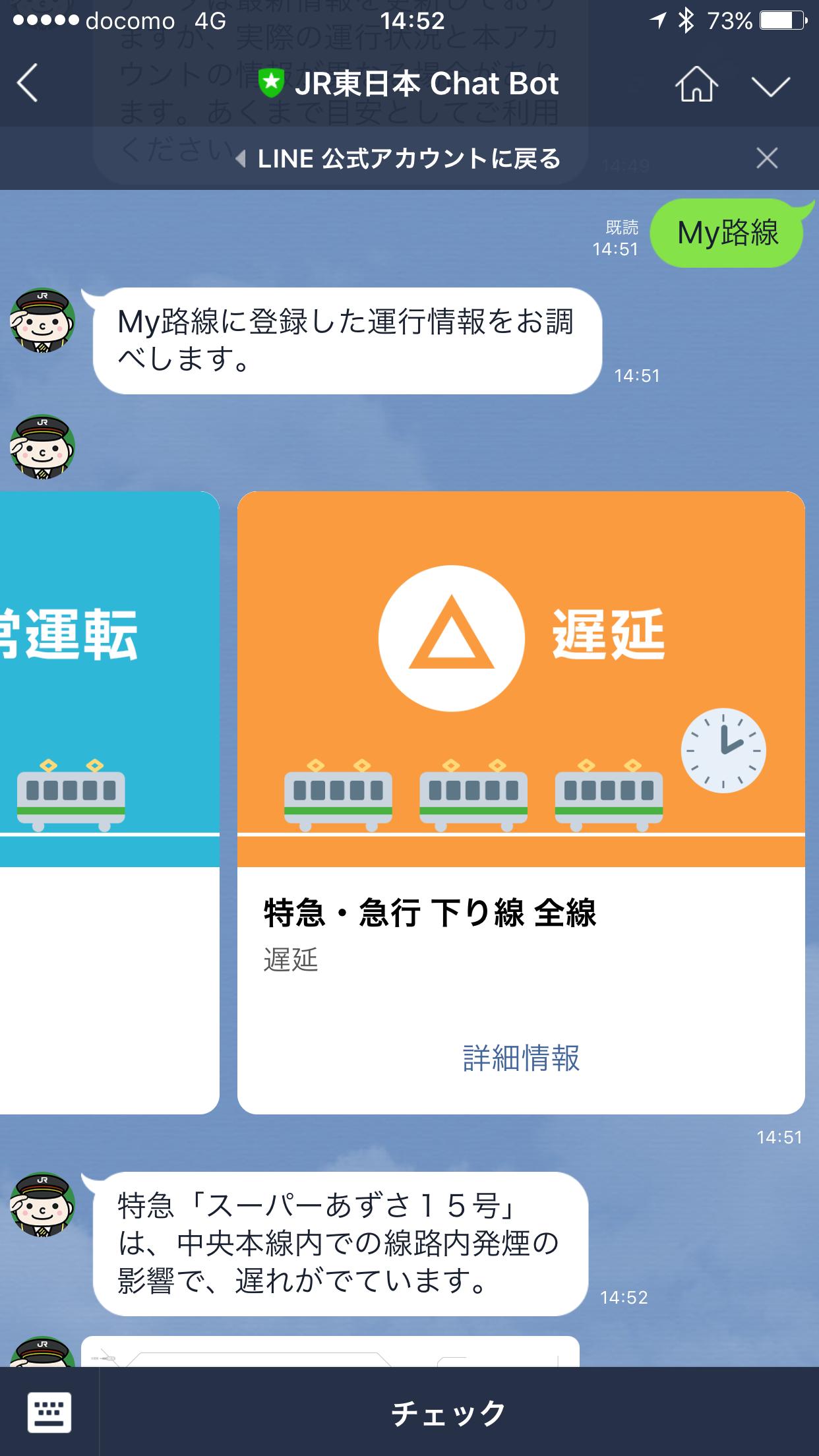 kosukety blogJR東日本がLINEチャットボットで情報提供開始(実証実験)Feedlyで新着記事をチェックしよう!ブログをメールで購読kosukety blogについてプロフィール